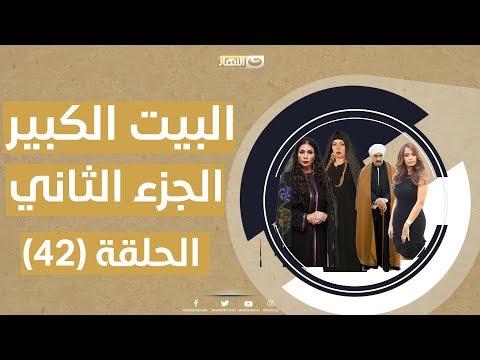 البيت الكبير ج2 - الحلقة الثانية والأربعون 42   al Bet Al Kpier - Part2 Epside 42