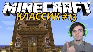 Обновленный Дом - Minecraft Классик #13