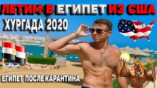 ХУРГАДА 2020 ЕГИПЕТ 2020 ПОСЛЕ КАРАНТИНА ЛЕТИМ В ЕГИПЕТ ИЗ США ХУРГАДА БЕЗ ВИЗЫ