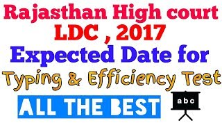 Rajasthan high court ldc typing & efficiency test expected date | hcraj