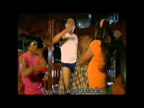 ฟังเพลง - ผู้บ่าวเฒ่ากับสาววัยทีน สนุ๊ก สิงห์มาตร - YouTube