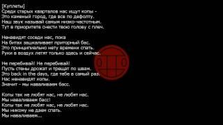 грибы копы текст песни караоке