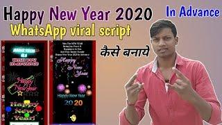 New Year Ka Wishing Script Happy New Year 2020 Viral Script New Year Whatsapp Viral Script