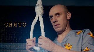 Снято (реж. Алексей Соколов) - трейлер