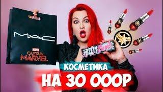 Розпакування косметики MAC на 30 000 рублів! | КОНКУРС! Що надсилають блогерам?