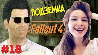 Fallout 4 женское прохождение , часть 18 ДОРОГА К СВОБОДЕ, ПОДЗЕМКА
