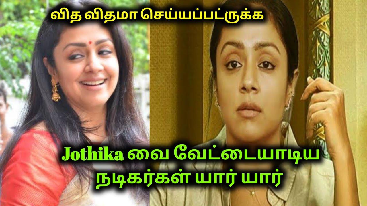 Download Actress Jothika வை வேட்டையாடினா நடிகர்கள் & Business Man | Actress Gossip | 70 MM