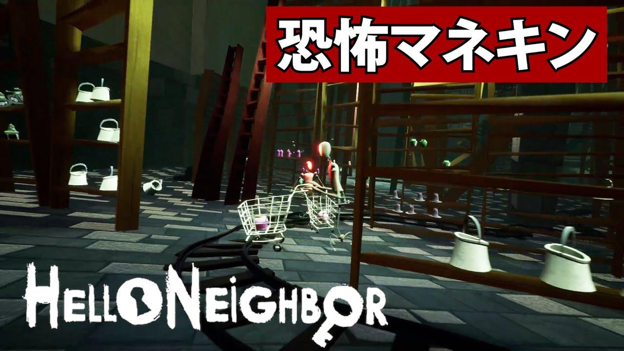 #8 マネキンに襲われる恐怖のスーパー【Hello Neighbor】