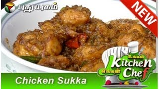 Chicken Sukka - Ungal Kitchen Engal Chef