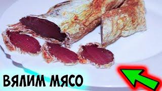 Как приготовить вяленое мясо в домашних условиях. Рецепт билтонга.(Привет всем! В этом видео я покажу Вам как дома готовить вкуснейшее и простое блюдо длительного хранения..., 2015-03-04T22:02:27.000Z)