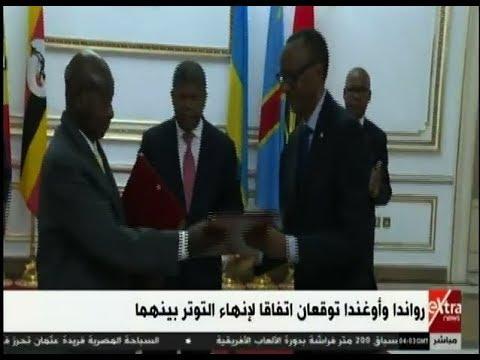 موجز الأخبار| رواندا وأوغندا توقعان اتفاقا لإنهاء التوتر بينهما