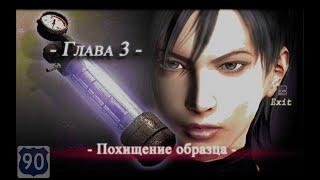 Resident evil 4 Інші шляхи Глава 3 Викрадення зразка
