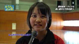たうんニュース2018年6月「県高校総体 ライフル射撃」
