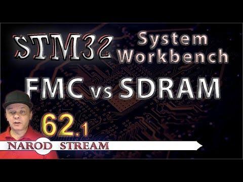 Программирование микроконтроллеров STM32. Урок 62. FMC. SDRAM. Часть 1
