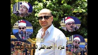 الشيخ احمد عوض ابوفيوض سورتى الاسراء والكهف عزاء أ- احمد الفقى-المحمودية- البحيرة