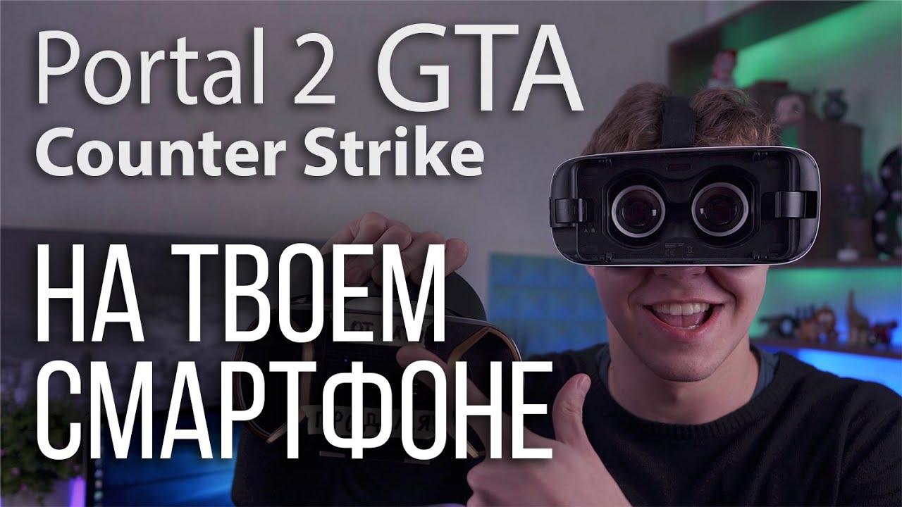 Компьютерные Игры на Смартфоне: Gta 5, Portal 2, Counter Strike и другие! (Trinus VR)