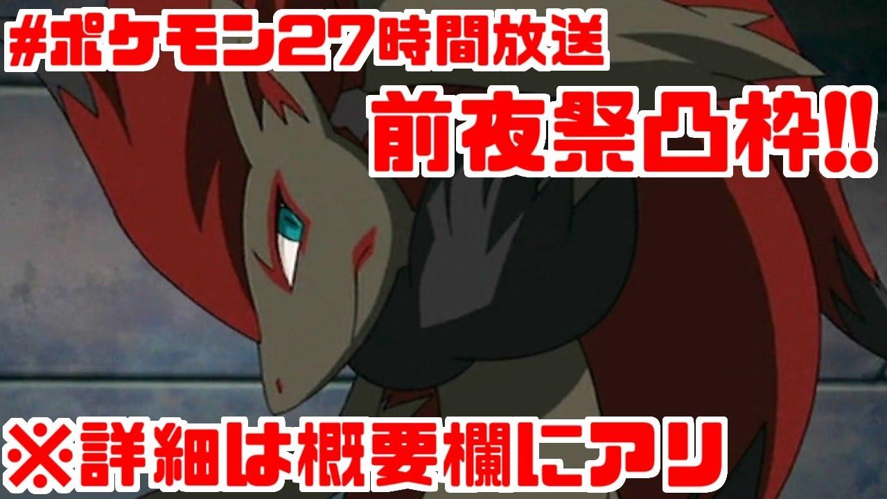 【#ポケモン27時間生放送】前夜祭!1000年に1度の視聴者凸枠!