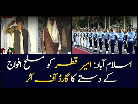 Islamabad: Emir of