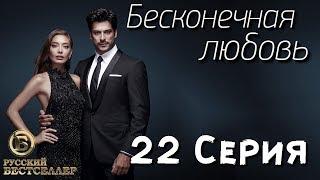 Бесконечная Любовь (Kara Sevda) 22 Серия. Дубляж HD720