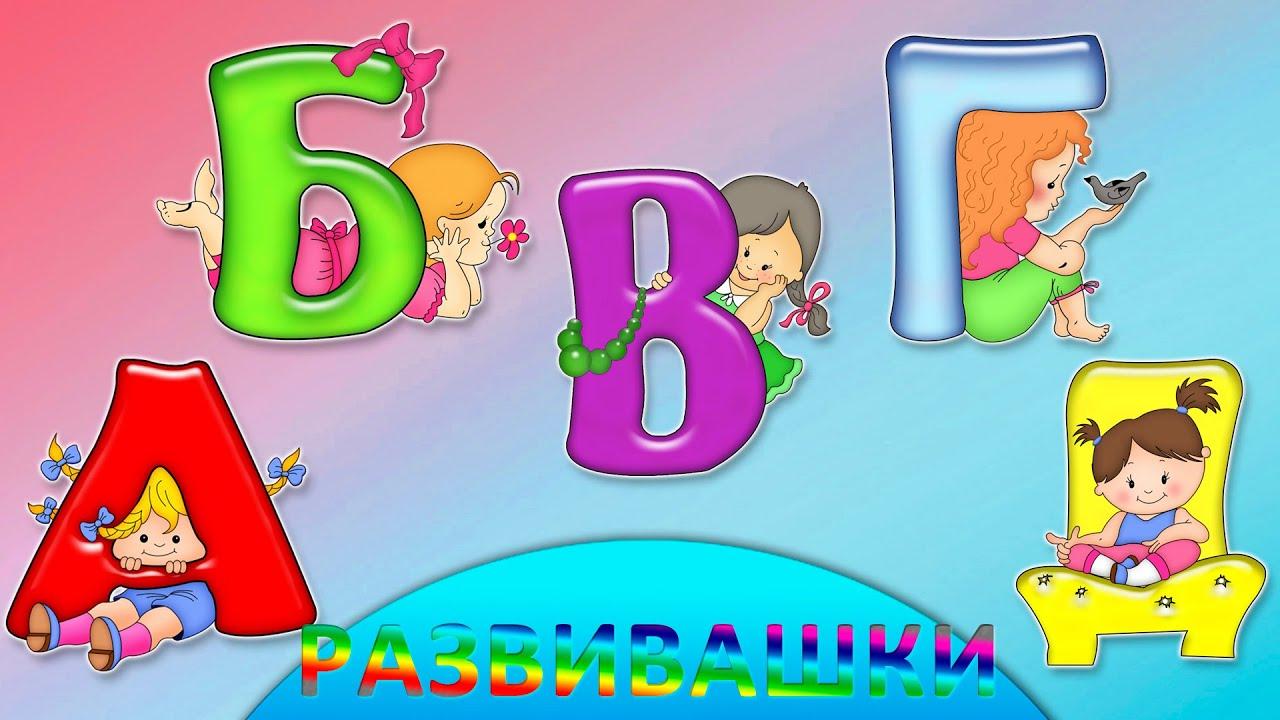 Алфавит для малышей Учим буквы русского языка - YouTube