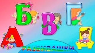 Алфавит для малышей Учим буквы русского языка
