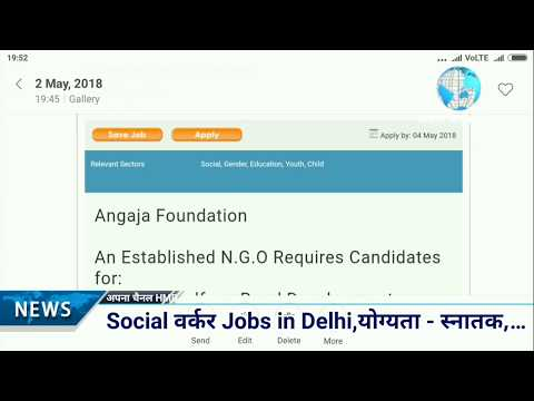 Social Worker Jobs in Delhi, Male & Female Required, Qualification - Graduation , Last Date - 4 May