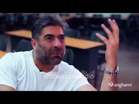 Wael Kfoury Interview 2018 | مقابلة وائل كفوري الحصرية على أنغامي