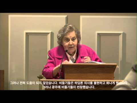 """lwgmc """"My Life and The Bible"""" Sarah Barry  Honorary General Director, UBF"""