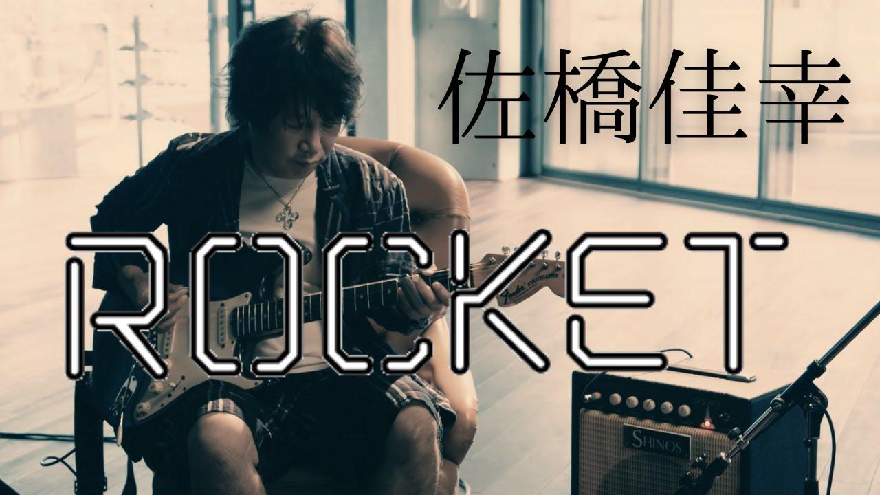 佐橋佳幸ーYoshiyuki SahashiがSHINOS & L ROCKETを弾く。