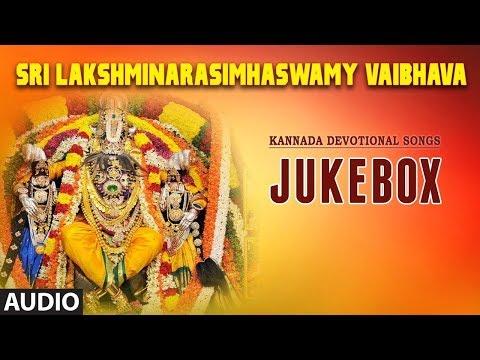 Sri Lakshminarasimhaswamy Vaibhava Songs | Narasimha Nayak, B M Prasad | Kannada Devotional Songs thumbnail