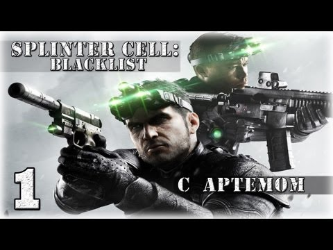Смотреть прохождение игры [CO-OP с Art Games] Splinter Cell: Blacklist. Серия 1.
