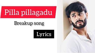 Kade Malupu Korine | Breakup Song Lyrics | Pilla Pillagadu Web Series S2 |sumanth prabhas