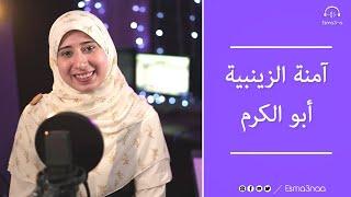 Esma3na - Amna   آمنة الزينبية - ابو الكرم