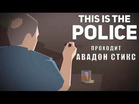 This Is the Police. 3 серия - Доктор, откуда у вас такие картинки?
