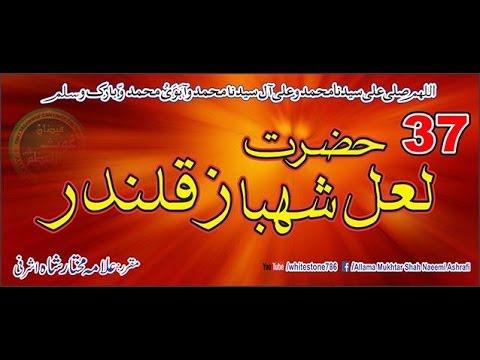 (37) Story of Hazrat Lal Shahbaz Qalandar Karachi pakistan