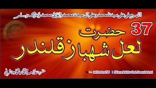 Repeat youtube video (37) story of Hazrat Lal Shahbaz Qalandar Karachi pakistan