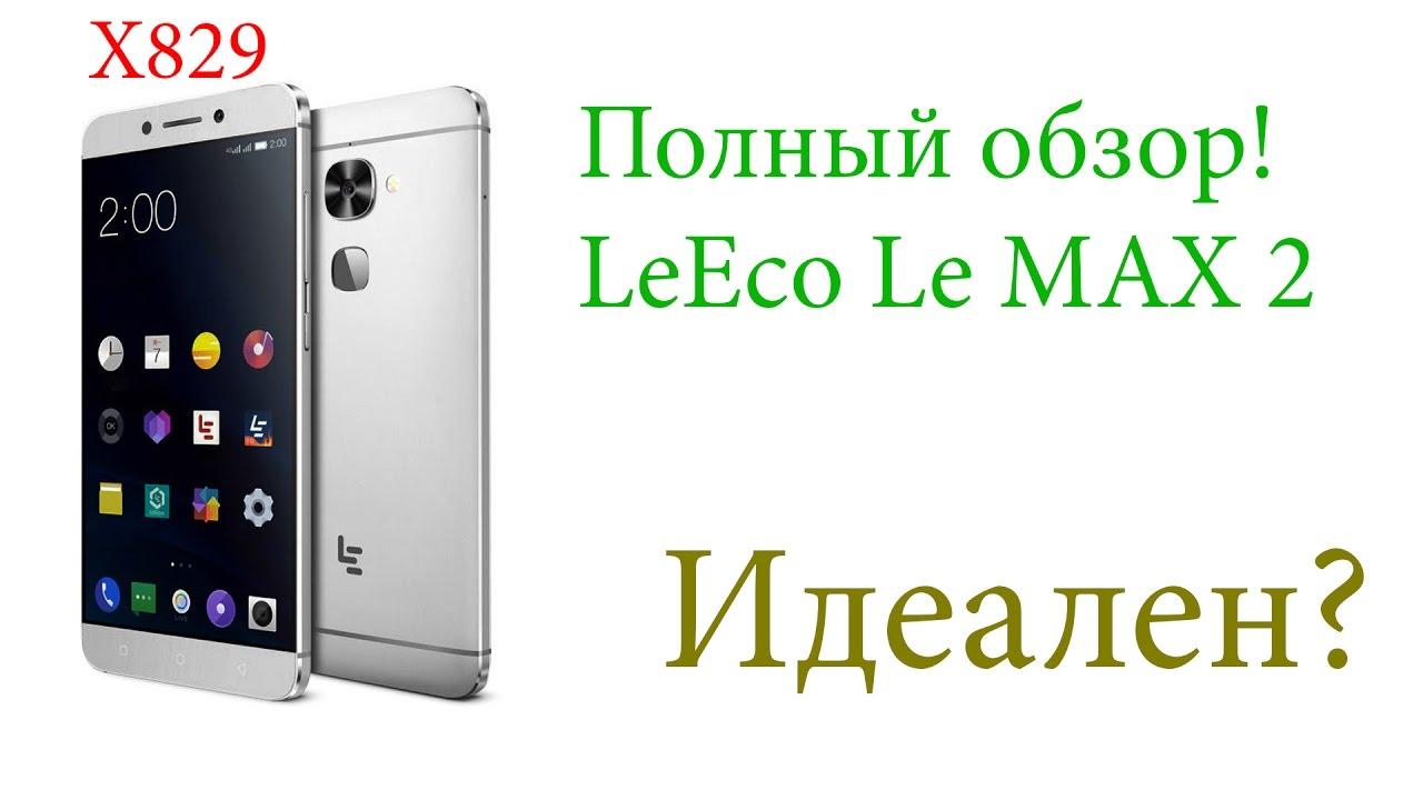 Leeco le max 2 отзывы реального пользователя xiaomi mi note 64 gb pro