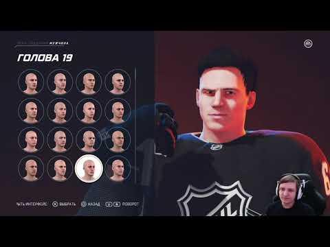 РАДУ НА ЛЬДУ (NHL20) Запись