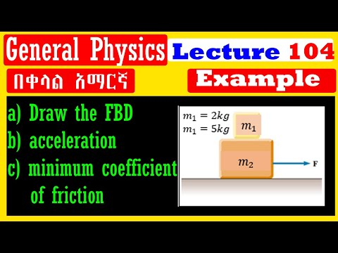 General Physics or General physics for fresh student  in Amharic