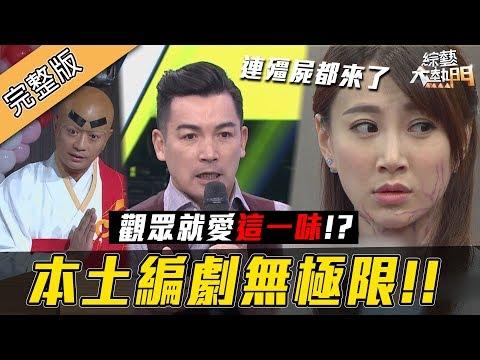 【本土編劇無極限!台灣觀眾就愛這一味!?】綜藝大熱門 190422
