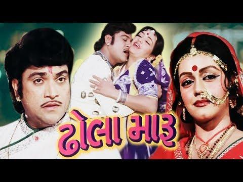 Dhola Maru Full Movie | Naresh Kanodia Gujarati Movie