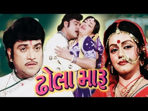 Dhola Maru Full Movie | Naresh Kanodia Gujarati Movie