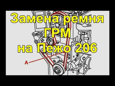 Пежо 206 Замена ремня ГРМ