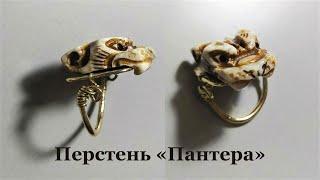 """Резьба по кости, перстень в Скифо-сибирском зверином стиле """"Пантера"""""""