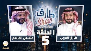 برنامج طارق شو الموسم الثاني الحلقة 5 - ضيف الحلقة مشعل القاسم
