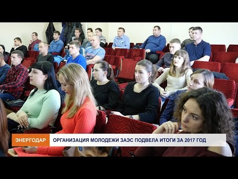Отчетная конференция организации молодежи ОП ЗАЭС