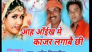 2018 आहा आईख मे काजर लगाबै छी /Super hits songs /Singer - Dharmendra Nirmaliya and Santosh sawariya