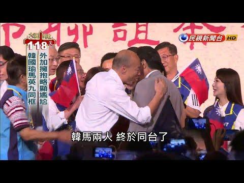 韓國瑜提早到場 同框擁抱馬英九-民視新聞