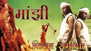 मांझी- द माउंटेन मैन: फिल्म समीक्षा : movie review : manjhi the mountain man