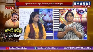 Special Discussion With BJP Leader and Actress Kavitha | Swami Paripoornananda House Arrest |2nd Day